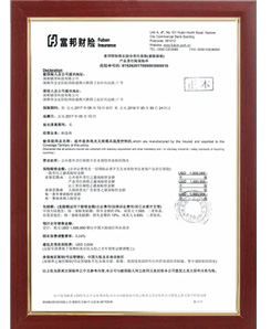 产品质量责任保险单