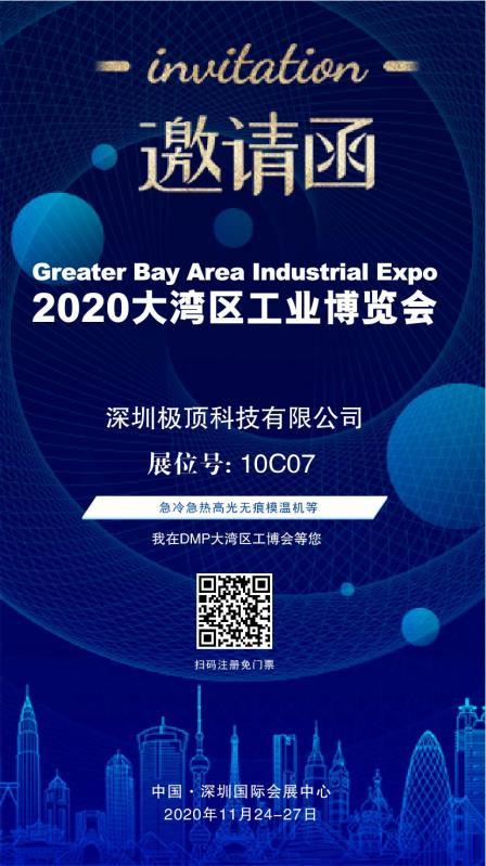 """深圳极顶科技有限公司邀请你参加""""2020大湾区工业博览会"""""""